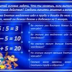 Задачи на кратное и разностное сравнение