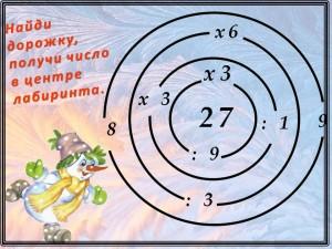 Пройди лабиринт и получи число в его центре.