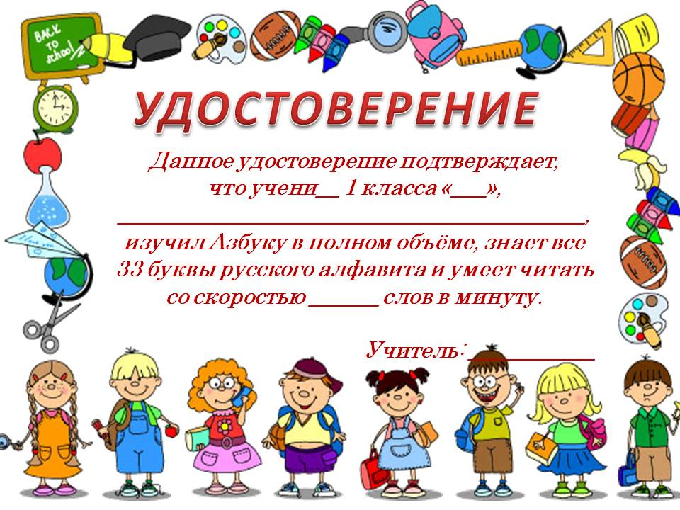 Прощание с Азбукой Блог Оксаны Бычкуновой азбука диплом