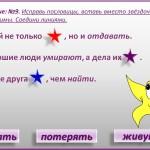 """Карточки для 2 класса по теме """"Антонимы""""."""