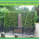 Могила Андерсена