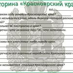 Красноярский край. Викторина