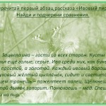 Сладков, Ивовый пир