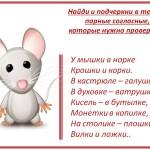 мышка 2