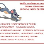 мышка 3