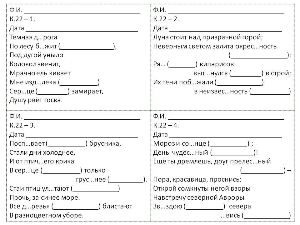 Карточки по русскому языку 2 класс пнш