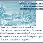подчеркнуть зима