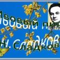 Сладков