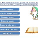фразеологизмы5