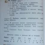 повторяем фонетику