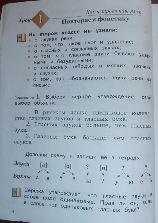 Гдз По Учусь Писать Без Ошибок 3 Класс Кузнецова Ответы Рабочая Тетрадь