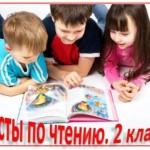 тесты по чтению
