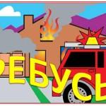 пожарная ребусы