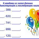 нумерация до 1000
