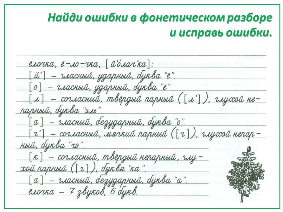 Фонетический разбор слова  1 класс