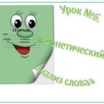 фонетический анализ слова