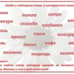 состав слова
