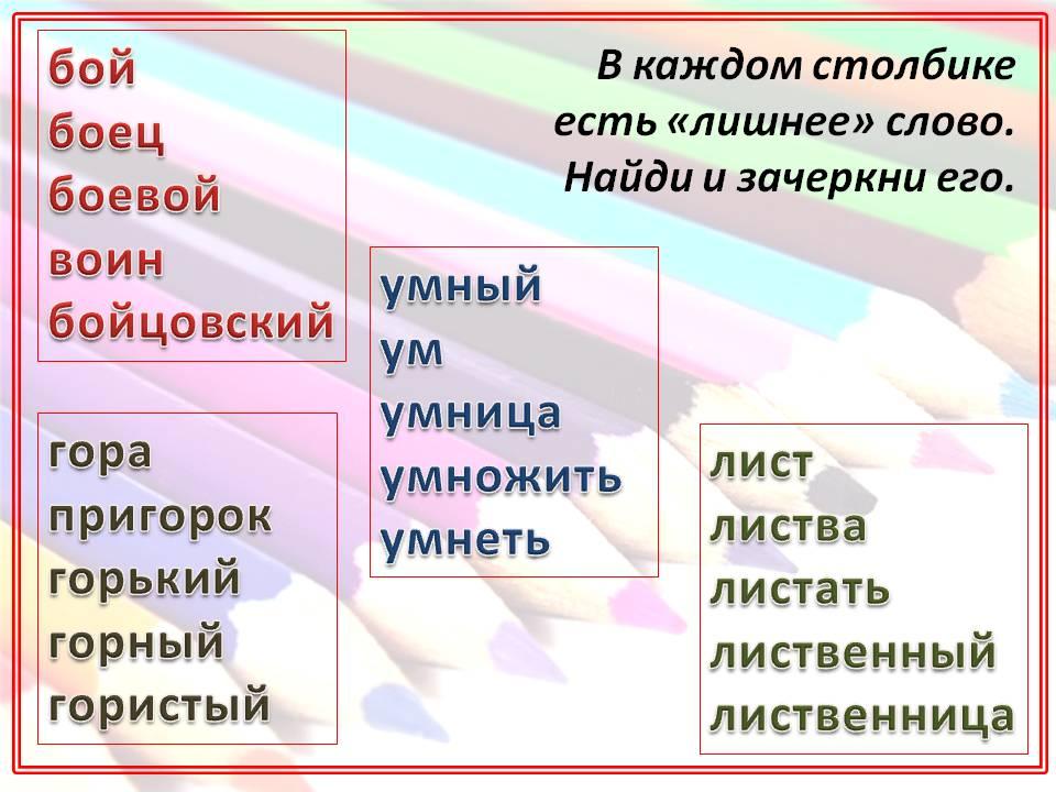 Состав слова - 7da79