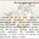 2014-09-03 23-45-50 безуд гласн5.pdf — Просмотр документов - Google Chrome