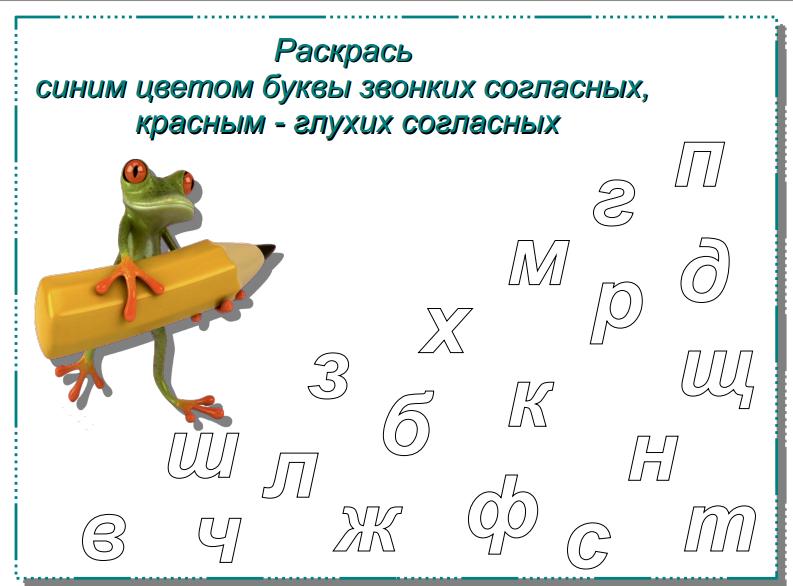 Учимся писать приставки урок 2 класс