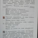 члены предложения учебник