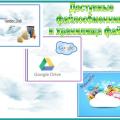 2015-05-06 00-05-58 диск гугл.odp - OpenOffice.org Impress