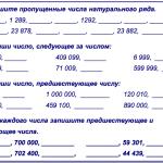 многозначные числа нумерация