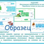 2016-01-21 00-37-27 2 связь слов.odp - OpenOffice.org Impress