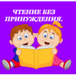 чтение