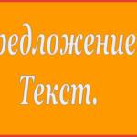 Предложение текст