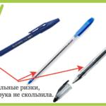 ручка 1