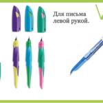 ручка для левши