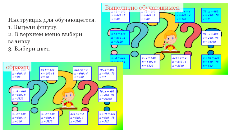 презентация упр.1